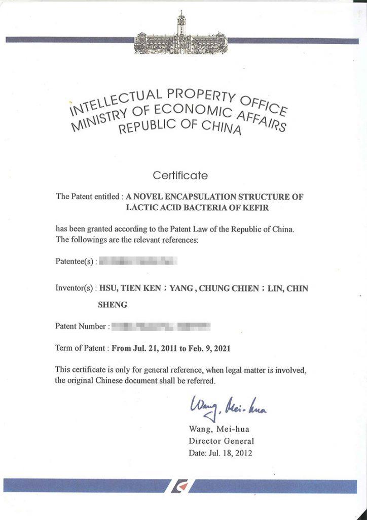 英文專利證書_new1